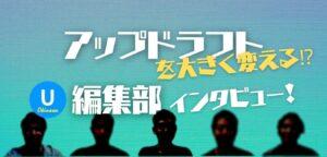 UPDRAFTを大きく変える!?~UPDRAFT編集部へ直撃インタビュー~