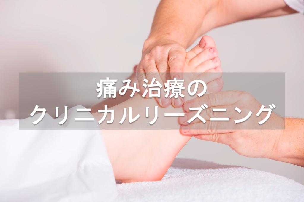 痛み治療のクリニカルリーズニング